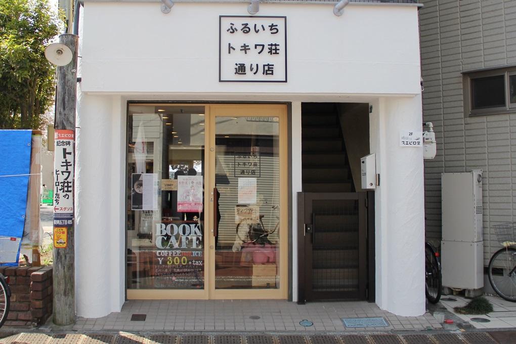 ふるいちトキワ荘通り店
