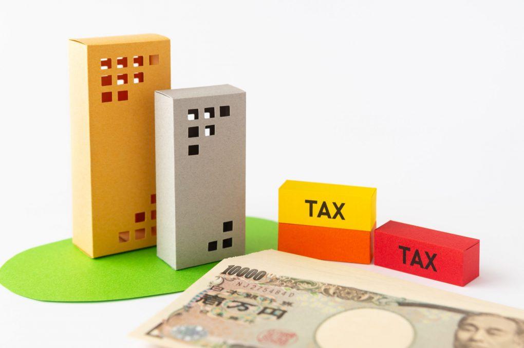 不動産と税金の関係