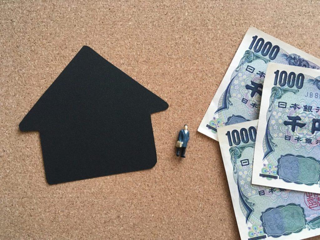家と人と三千円